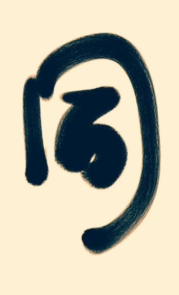 image, Chinese character